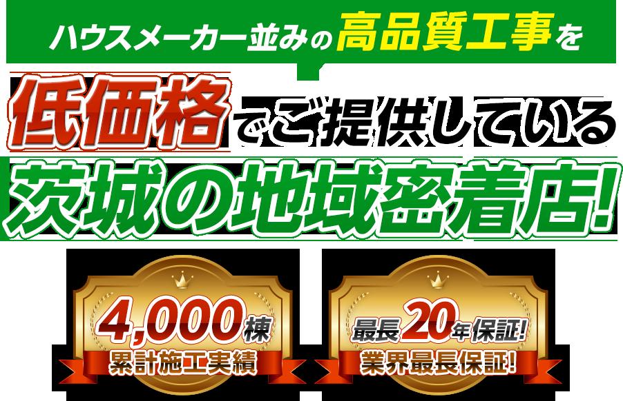 ハウスメーカー並みの高品質工事を低価格でご提供している茨城県の地域密着店!