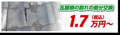 瓦屋根の割れの部分交換