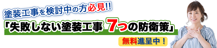 「失敗しない塗装工事 7つの防衛策」 無料進呈中!