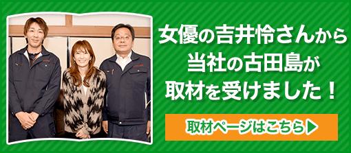 女優の吉井怜さんから当社の古田島が取材を受けました!