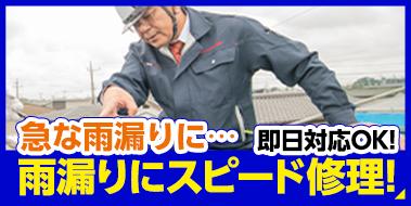 急な雨漏りに…雨漏りスピード修理︕